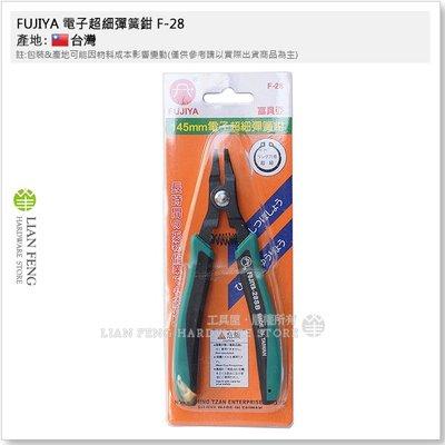 【工具屋】*含稅* FUJIYA 電子超細彈簧鉗 F-28 富具亞 超細 彎軸用SB 145mm 使用範圍8-25 台灣