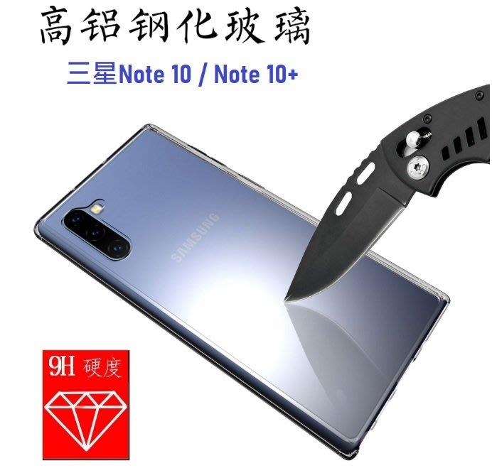 三星Note 8、Note 9、Note 10、Note 10+ 晶透玻璃殼 三星Note10 Note 10+ 玻璃殼