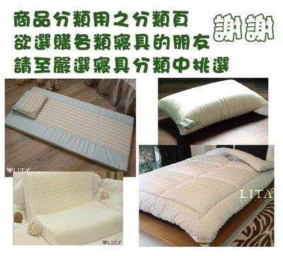 寢具、羽絨枕、棉絨枕、枕、床墊、薄墊套、保潔墊、防水、羽絨被、棉絨被、被胎、涼被、毛毯、薄被胎