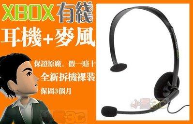 全新 微軟 XBOX360 (頭戴式單耳耳機+麥克風) 保證原廠 ☆全新裸裝品☆