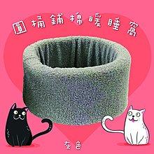 🔥現貨供應🔥圓桶鋪棉暖睡窩(灰) 貓咪睡窩 寵物睡窩 寵物用品 寵物床 保暖 舒柔