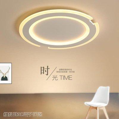 吸頂燈 臥室燈 簡約現代 創意吸頂燈個性led小臥房間燈客廳圓形北歐燈具MKS 維科特3C