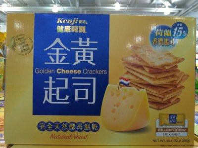 kenji健司 健康時刻餅乾~金黃起司*1+奶油胚芽*1