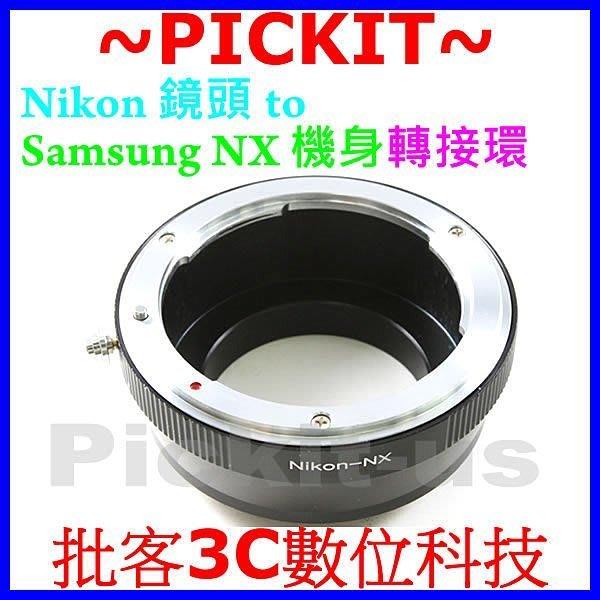 Nikon AI F AF D DX鏡頭轉Samsung NX機身轉接環NX200 NX210 NX300 NX1000