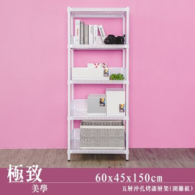 層架【UHO】 60x45x150cm 五層沖孔收納層架(含圍籬四組)-烤漆白