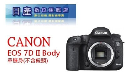 【日產旗艦】CANON EOS 7D Mark II 單機身 BODY 7D2 7DII 7DM2 平輸繁中 二代