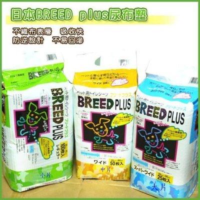 【4包組】 日本BREED PLUS 犬用尿布墊