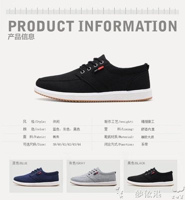 秋季老北京布鞋男韓版潮流運動休閒板鞋男士夏季潮鞋子透氣帆布鞋