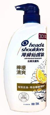 【B2百貨】 海倫仙度絲去屑洗髮乳-檸檬清爽(750ml) 4902430137959 【藍鳥百貨有限公司】
