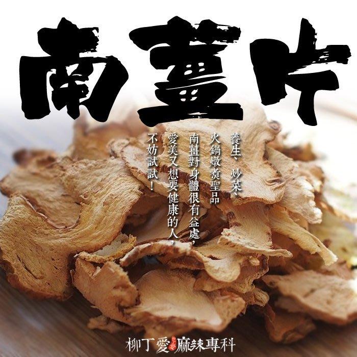 柳丁愛☆南薑片100G【A231】