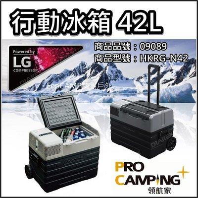 ProCamping 領航家_行動冰箱〈42L/LG直流變頻壓縮機〉拉桿車用冰箱/保固兩年【EcoCamp艾科戶外】