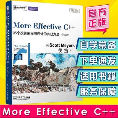 【有余書店】正版 More Effective C++ 35個改善編程與設計的有效方法(中文版) Effective C++程序設計教程書籍 c++語言書籍教程