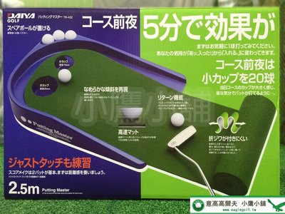 [小鷹小舖] DAYIA GOLF 2.5m Putting Master TR-432 推桿練習器