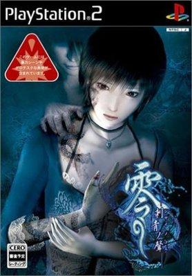 PS2 零 刺青之聲 初回版 純日版 二手品