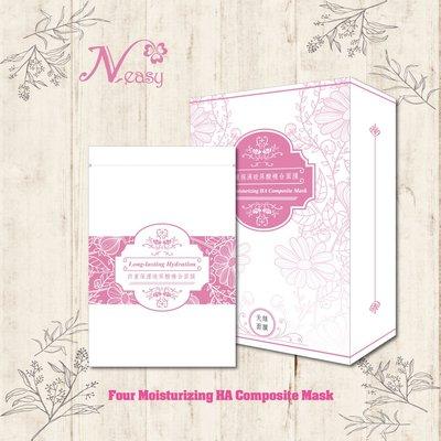 【Live168市集】 Neasy 品牌 四重保濕玻尿酸 複合天絲面膜 5入 台灣製造