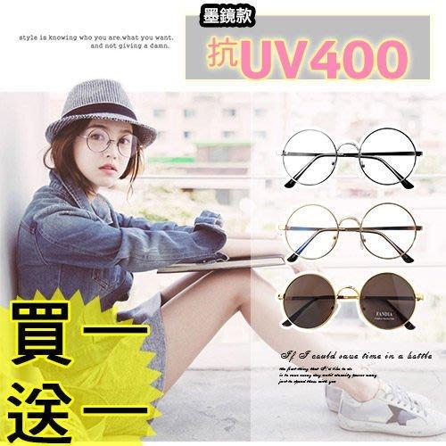 韓國熱銷 復古款文青平光眼鏡 俏皮圓框顯小臉鏡框 抗UV墨鏡 買一送一 【隨機贈G4】☆匠子工坊☆【UG0057】