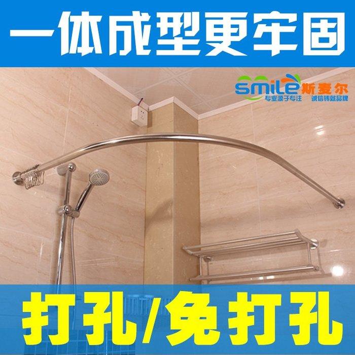 可可小鋪-不銹鋼浴簾桿打孔桿弧形衛生間淋浴房扇形L型浴室浴桿架