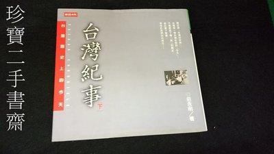 【珍寶二手書齋T2】《台灣紀事(下)》ISBN:957130025X│時報文化│莊永明
