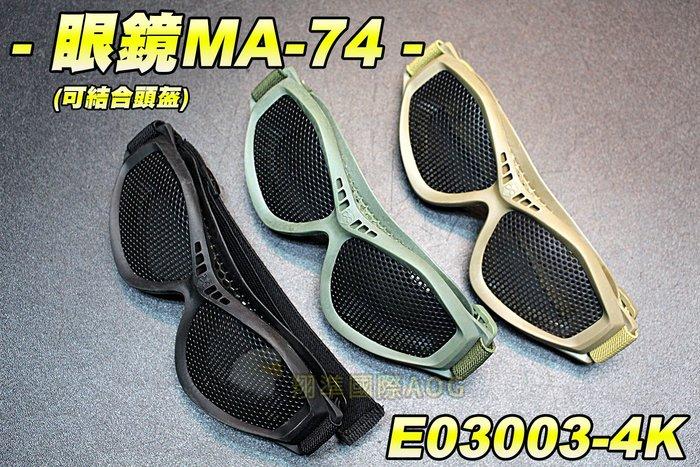 【翔準軍品AOG】眼鏡MA-74細網 可結合頭盔系列 騎行 單車 眼罩 防BB彈 貼臉設計 眼鏡 E03003-4K