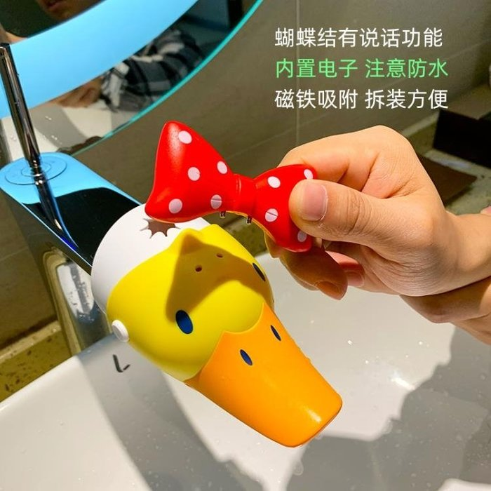 tw/7-14 世界購 水龍頭 通用會發聲鴨子兒童水龍頭防濺水頭加長卡通寶寶洗手延長器