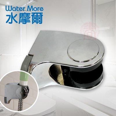 水摩爾 免鑽孔專利360度旋轉可調角度掛座〈銀〉蓮蓬頭掛勾銀只需沿用舊孔即可輕易安裝/浴室配件
