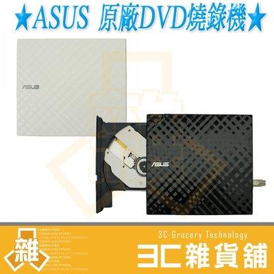 3C雜貨- 華碩 ASUS 原廠 外接...