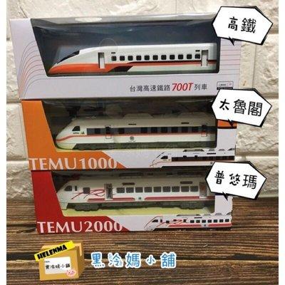 【鐵路授權系列】易保 普悠瑪 太魯閣號 高鐵 台鐵授權合金車 ST安全玩具