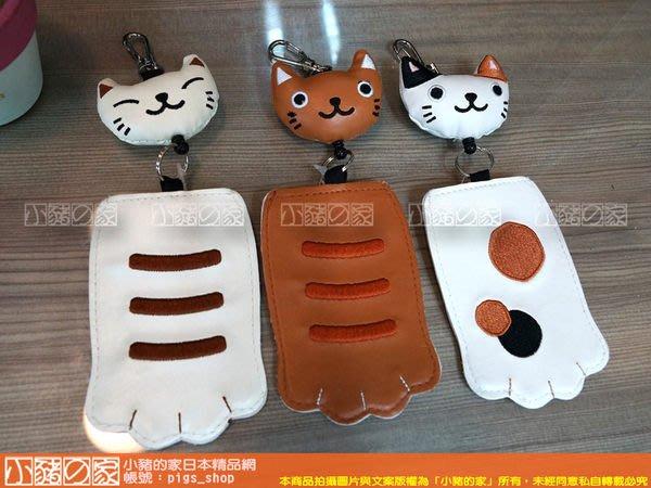 【小豬的家】日本帶回超可愛小貓咪悠遊卡票夾/識別證套(伸縮繩款)乳白/褐色/圓點款