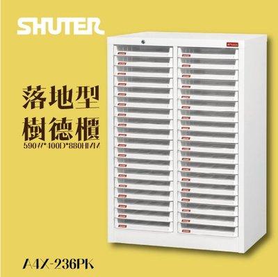 樹德 A4X-236PK A4X落地型樹德櫃 資料整理/文件櫃/文書櫃/公文櫃/雜誌櫃/書報櫃/多層矮櫃/抽屜式收納