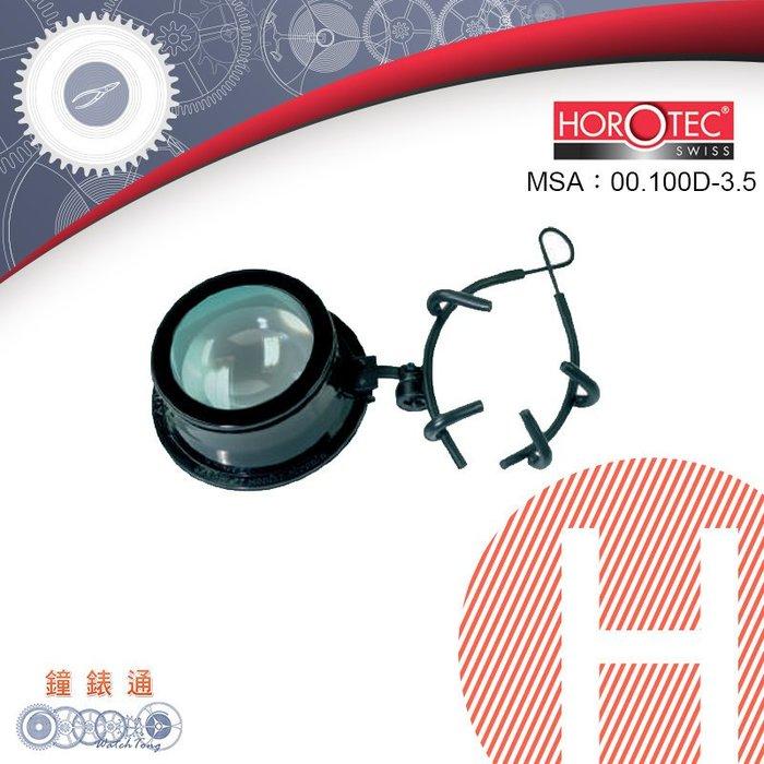 【鐘錶通】H00.100D-3.5《 瑞士HOROTEC 》可掀式放大鏡3倍 / 眼鏡扣戴式放大鏡-黑色/3X放大├鐘錶