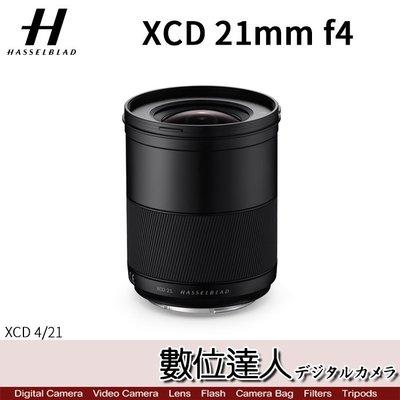 【數位達人】預購 公司貨 哈蘇 Hasselblad Lens XCD 21mm F4 ƒ4/21mm