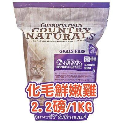 ✪第一便宜✪ 梅亞奶奶私房無榖貓糧 鄉村天然寵糧 室內體重/高齡/體重控制 化毛鮮嫩雞 2.2磅/2.2LB/1KG