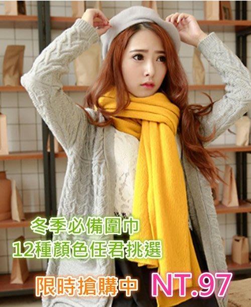 A-009  針織圍巾秋冬女韓版仿羊絨圍巾