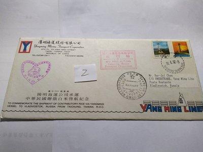 陽明海運台中-海參崴實寄首航封/(陽明海運公司封)-2