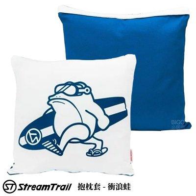 【2020新款】Stream Trail 抱枕套 - 衝浪蛙 純棉材質 枕頭套 枕套 抱枕 枕頭 隱藏式拉鍊