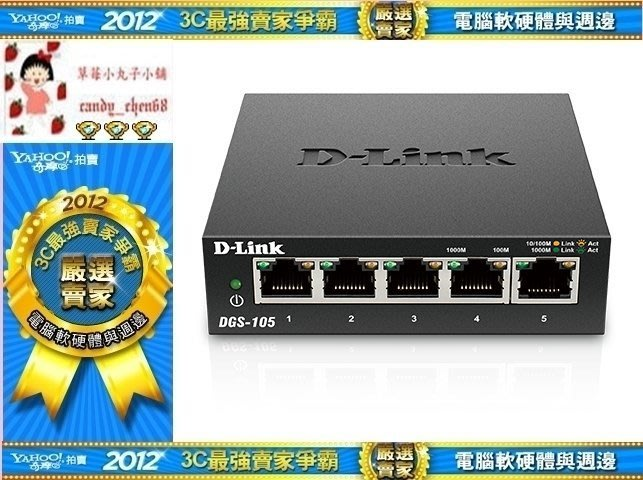 【35年連鎖老店】D-Link DGS-105(C5) 5port 桌上型交換器有發票/3年保固/鐵殼