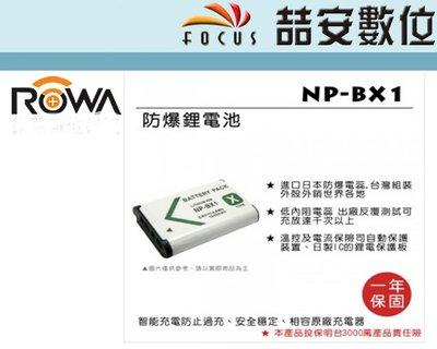 《喆安數位》SONY NP-BX1 副廠電池 ROWA FOR RX100 m6,m5,WX300,HX300
