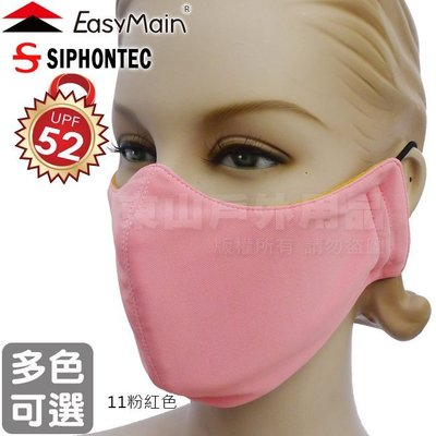 EasyMain 衣力美 A217_多色可選 防曬透氣口罩(弧形) UPF52防曬/銀纖維排汗口罩 快乾防臭抗UV