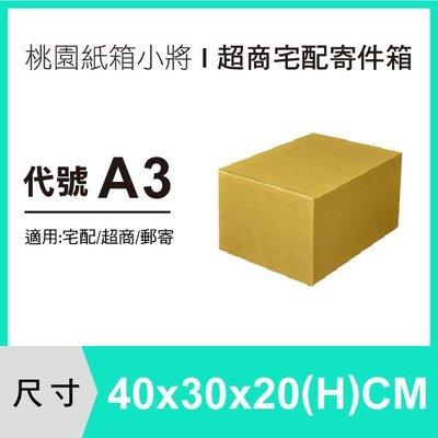 【40X30X20 CM B浪】【80入】 【桃園紙箱小將】紙箱 宅配箱 便利箱 收納箱 寄件箱 交貨便 紙盒 交貨便