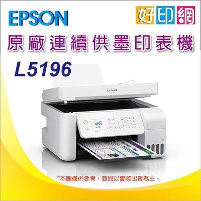 【好印網+含稅+加購墨水一組】【2年保固】EPSON L5196/l5196 雙網傳真連供複合機 另有T810W