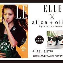 全新 現貨 ELLE 2019 4月雜誌特典【alice+olivia 經典STACEFACE旅行收納包組(2入) 】(550元)
