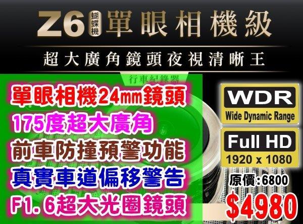 【攝錄王】24mm單眼相機超大鏡頭Z6-蝴蝶機行車記錄器/175度/ADAS/WDR/1080P/F1.6夜視鏡頭