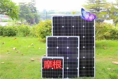 全新 太陽能板 50W 太陽能光伏發電池板單晶12V電瓶充電家用發電系統 抽水馬達 雲林縣