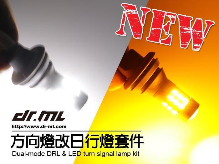 【2018最新】穩定版本 方向燈改日行燈 雙模式LED 通用 改裝套件 免破壞 防快閃 1156 T20 force