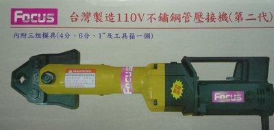 金光興修繕屋** 台灣製造 FOCUS MY-110 110V 不鏽鋼管壓接機 機械式直型壓接機 非 德國REMS