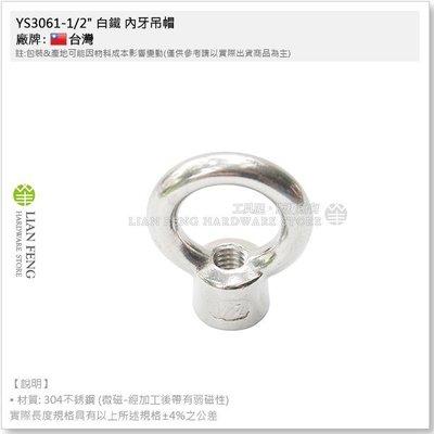 【工具屋】*含稅* YS3061-1/...