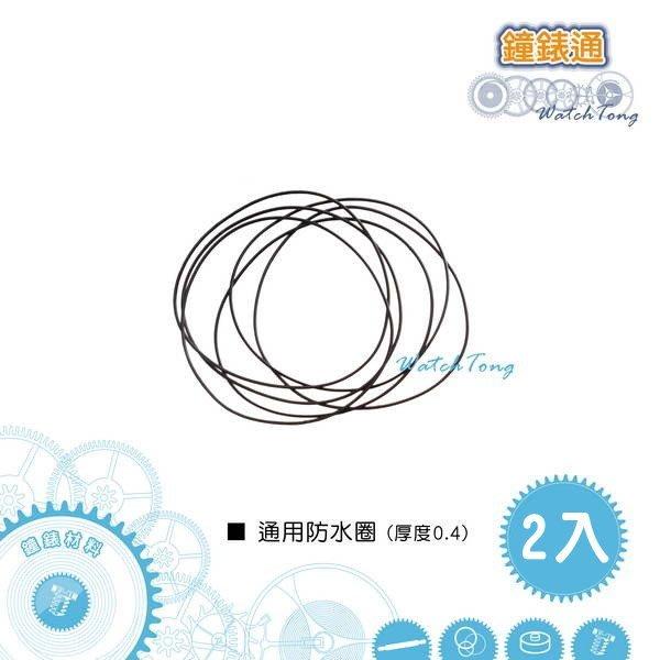 【鐘錶通】防水圈–厚度0.4mm / 2入 / 單一尺寸 [ 手錶修錶工具 * 材料 ]