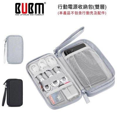 --庫米--BUBM 行動電源收納包(雙層) 線材收納 3C收納 配件收納