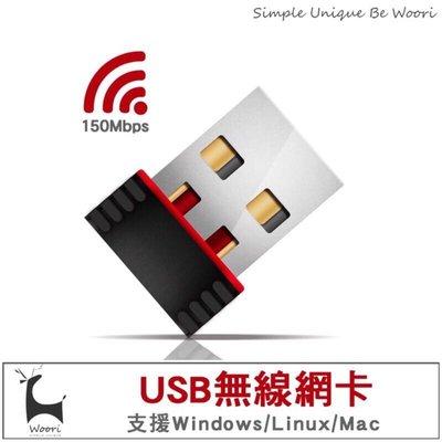 迷你WIFI接收器 無線網路分享 無線基地台 WIFI發射器 USB無線網卡 無線AP wifi分享 熱點 追劇