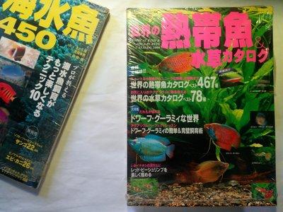 日文雜誌書 MOOK 世界之熱帶魚和水草 2006版。170頁